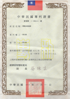 proimages/Greenhouse_Fixtures/Iron_Pipe_Clamp_Certificate.png